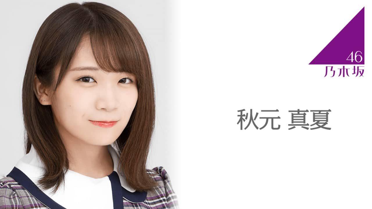 「乃木坂46ののぎおび⊿」秋元真夏が18時頃からSHOWROOM配信!