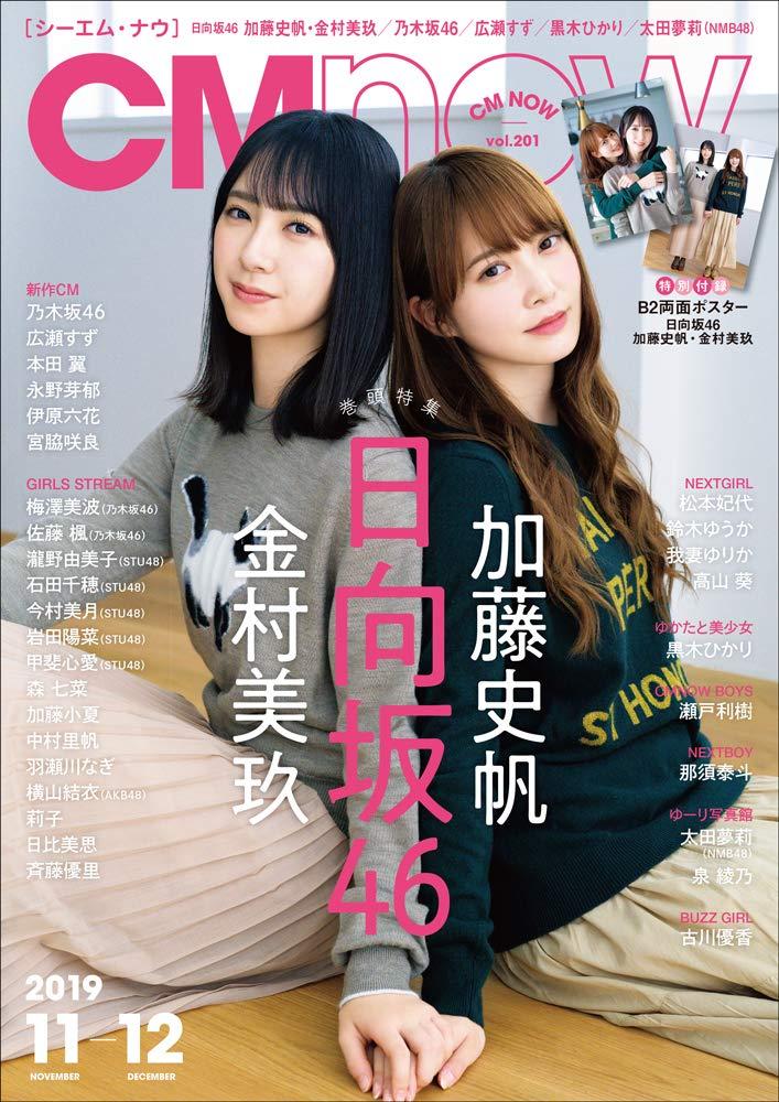 日向坂46 加藤史帆・金村美玖、表紙&巻頭特集!「CM NOW vol.201」10/10発売!