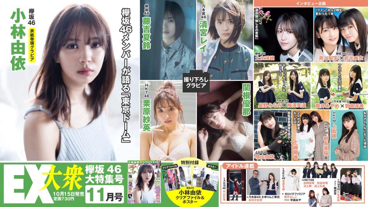 欅坂46 小林由依、表紙&巻頭グラビア! 「EX大衆 2019年11月号」10/15発売!
