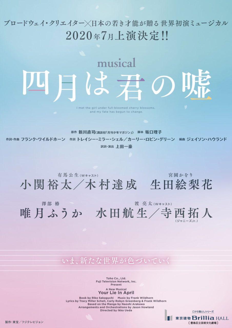 乃木坂46 生田絵梨花、ミュージカル「四月は君の嘘」にW主演決定!