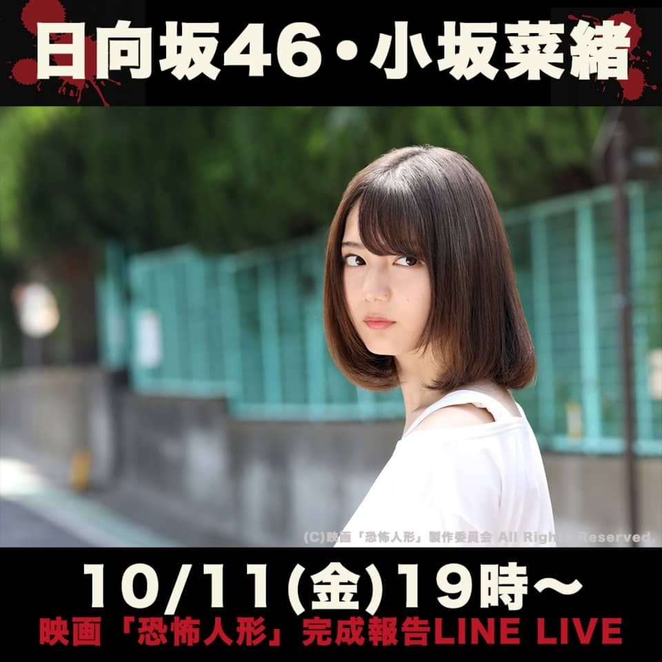 日向坂46 小坂菜緒が生配信! 『映画「恐怖人形」完成報告 LINE LIVE』 [10/11 19:00~]