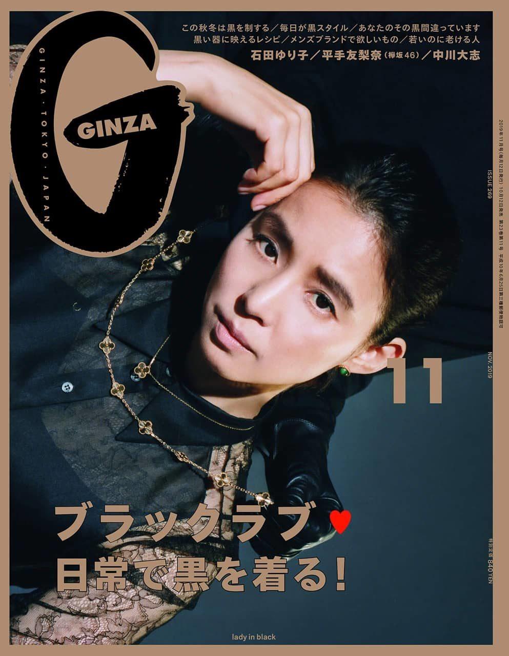 GINZA 2019年11月号
