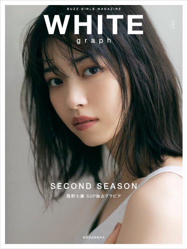 西野七瀬、表紙&巻頭50P独占撮り下ろし!「WHITE graph 002」11/12発売!