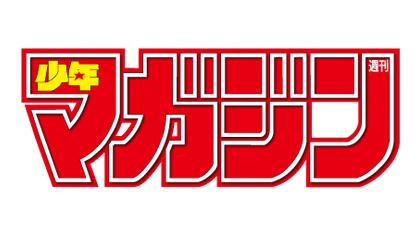 欅坂46 平手友梨奈、表紙&巻頭グラビア!「週刊少年マガジン 2019年 No.47」10/23発売!