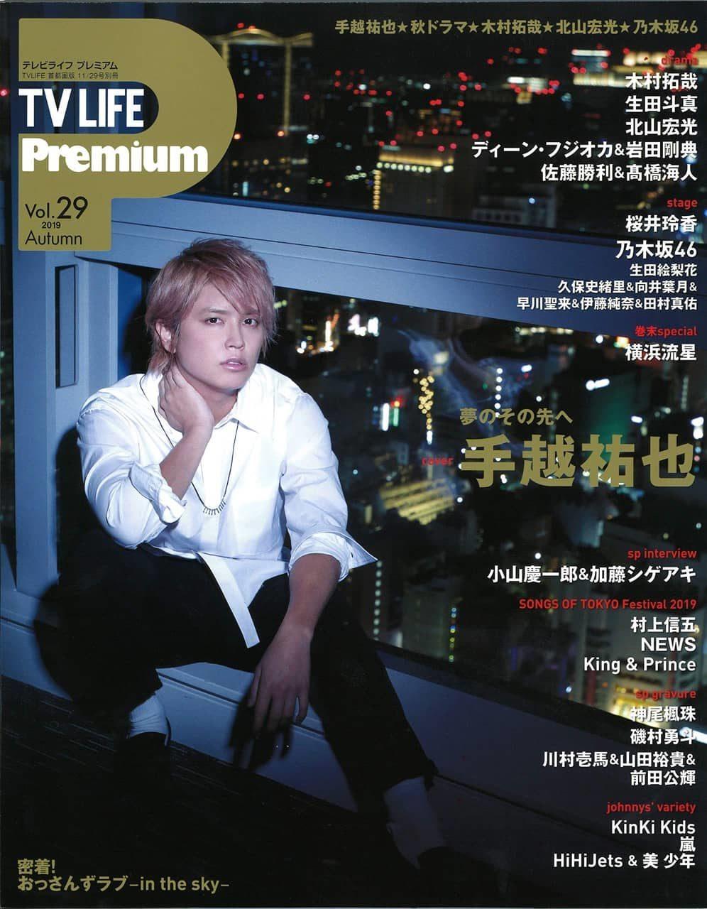 桜井玲香、乃木坂46 生田絵梨花 ほか掲載!「TV LIFE Premium Vol.29」10/16発売!
