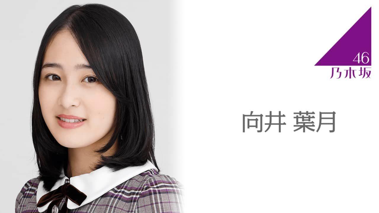 乃木坂46 向井葉月が生配信! SHOWROOM「のぎおび⊿」 [10/16 19:00頃~]