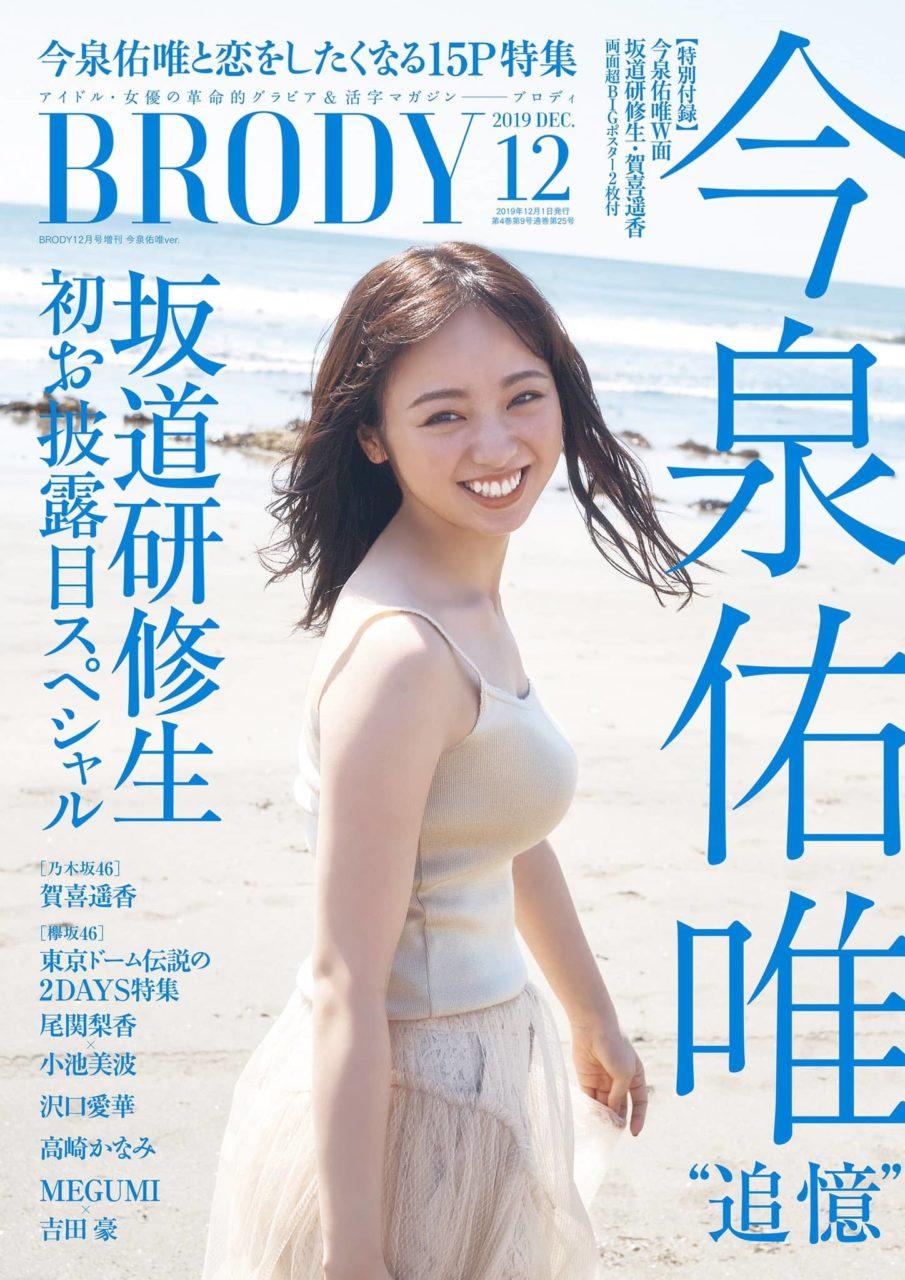 BRODY 2019年12月号増刊 今泉佑唯ver.