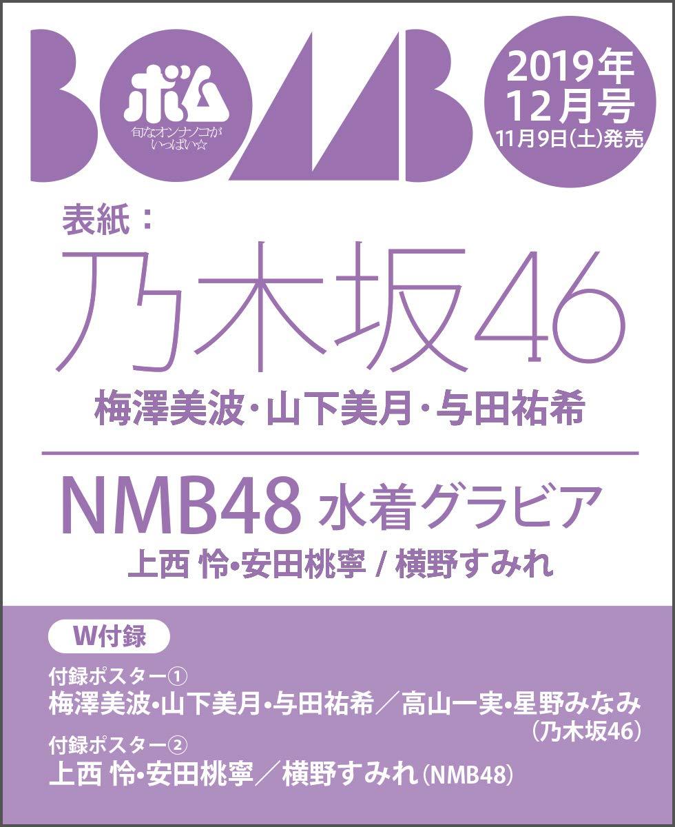 乃木坂46 梅澤美波×山下美月×与田祐希、表紙掲載!「BOMB 2019年12月号」11/9発売!