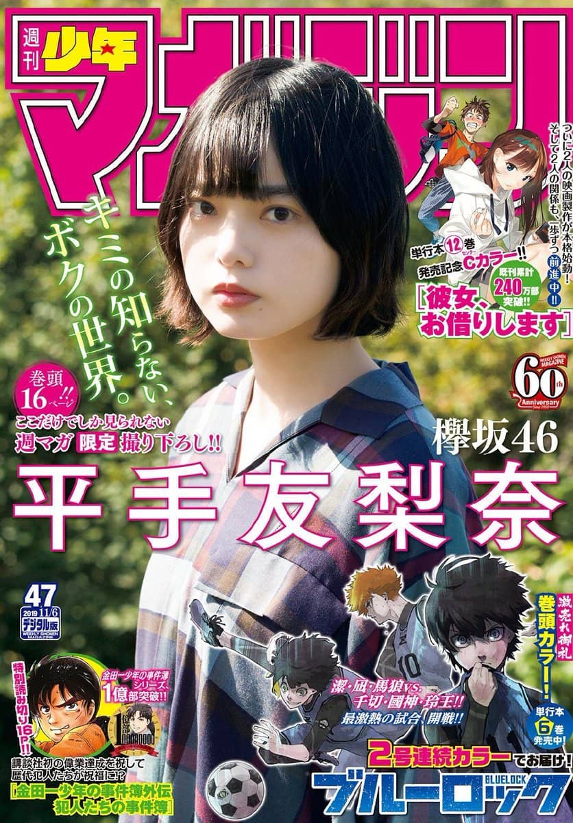 週刊少年マガジン No.47 2019年11月6日号
