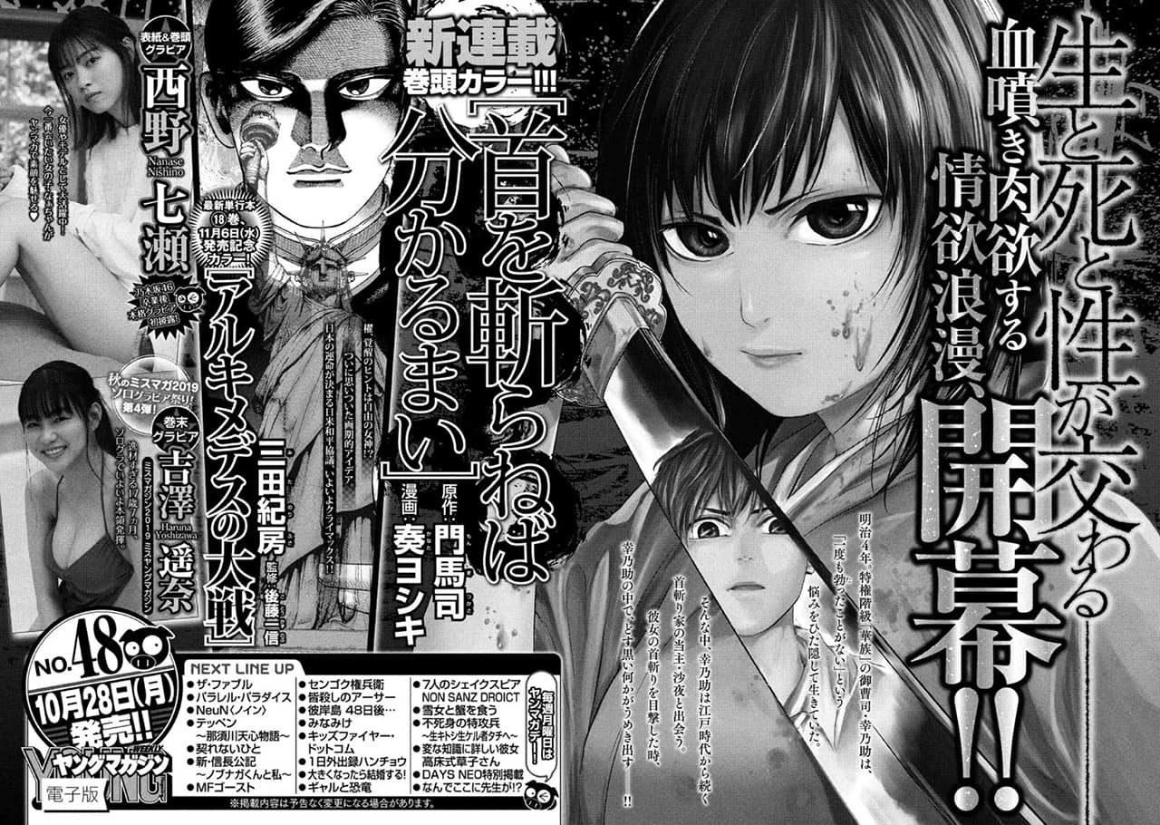 西野七瀬、表紙&巻頭グラビア!「週刊ヤングマガジン 2019年 No.48」10/28発売!