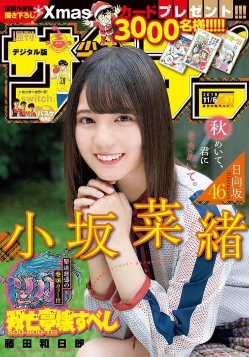 週刊少年サンデー No.47 2019年11月6日号