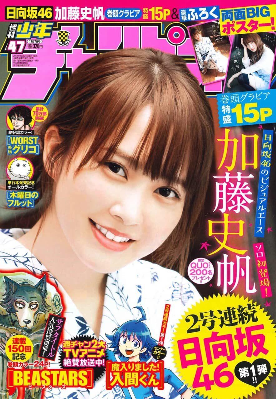 週刊少年チャンピオン No.47 2019年11月7日号