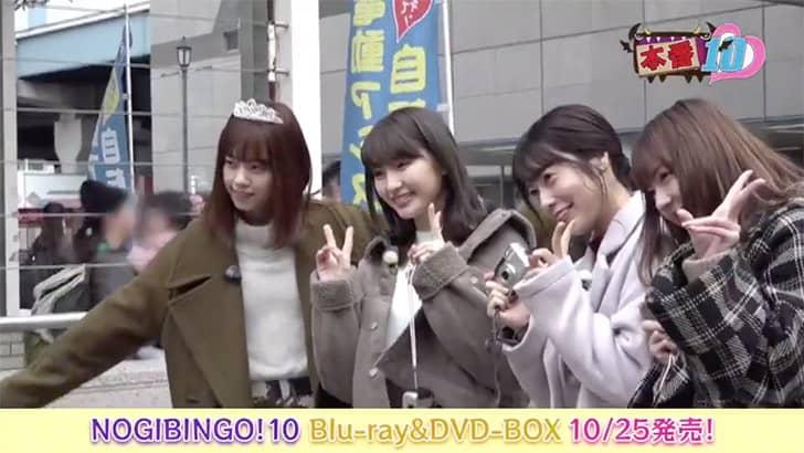 【動画】「NOGIBINGO!10」Blu-ray&DVD、特典映像メイキング&未公開映像【10/25発売】