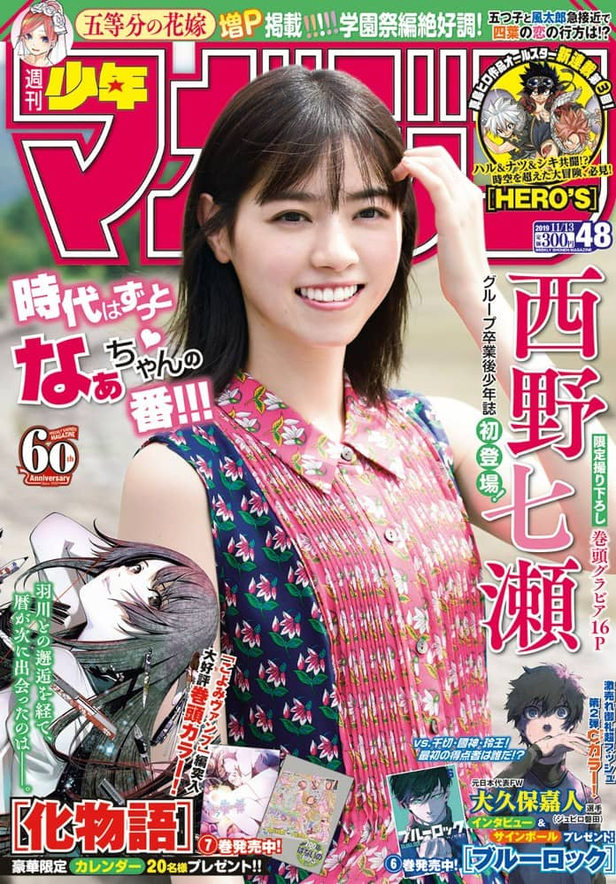 週刊少年マガジン No.48 2019年11月13日号