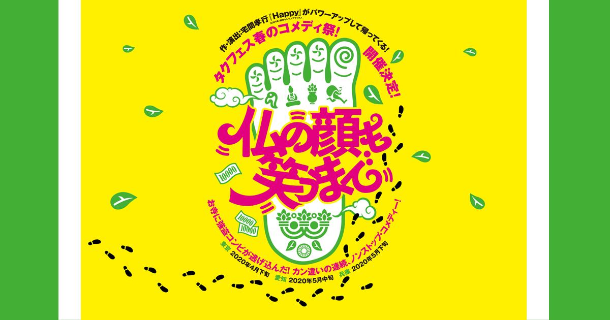 乃木坂46 樋口日奈、舞台「仏の顔も笑うまで」出演決定!
