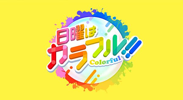 伊藤かりんが出演! TOKYO MX「日曜はカラフル!!」【11/10 11:30~】
