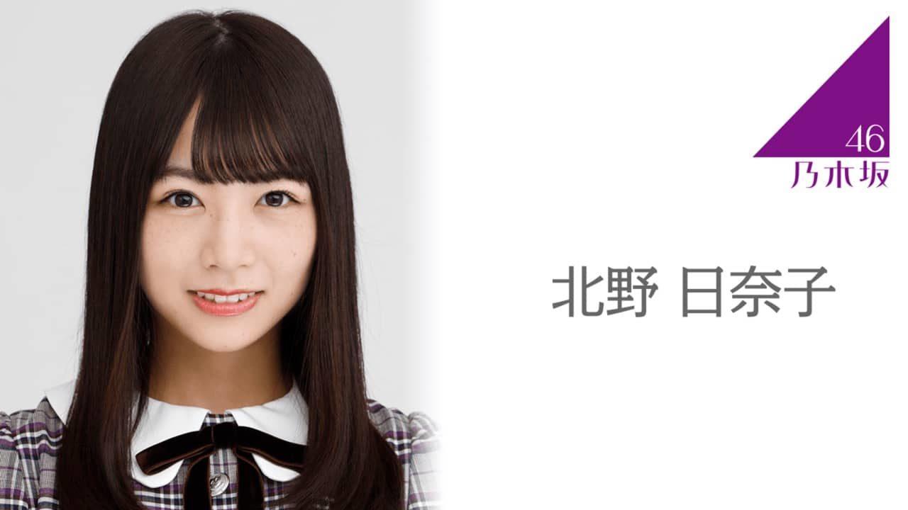 乃木坂46 北野日奈子が生配信! SHOWROOM「のぎおび⊿」【11/11 18:30頃~】