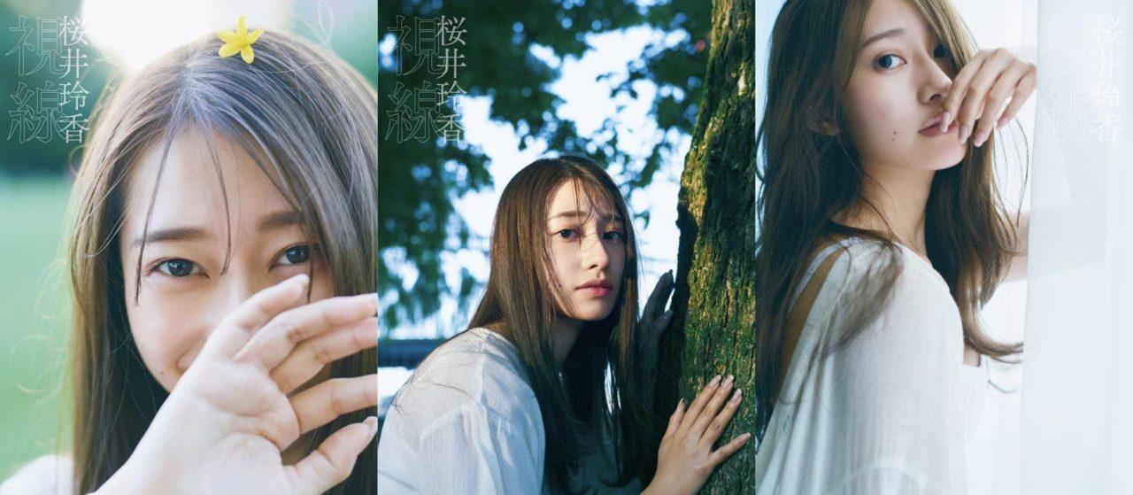 桜井玲香 2nd写真集「視線」ネット書店オリジナル限定表紙3タイプ公開!