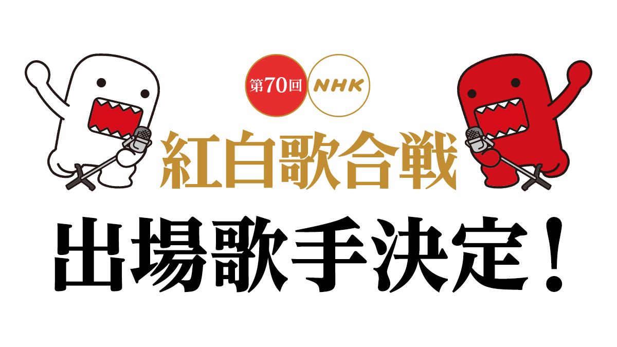 【速報】乃木坂46・欅坂46・日向坂46「第70回NHK紅白歌合戦」出場決定!