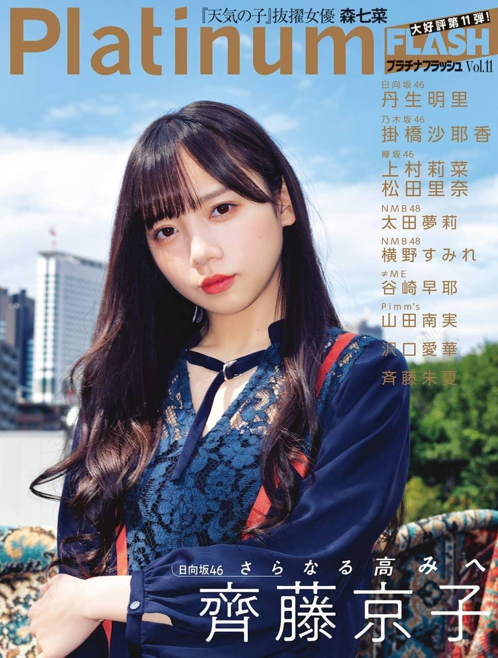 日向坂46 齊藤京子が表紙に登場!「Platinum FLASH vol.11」11/21発売!