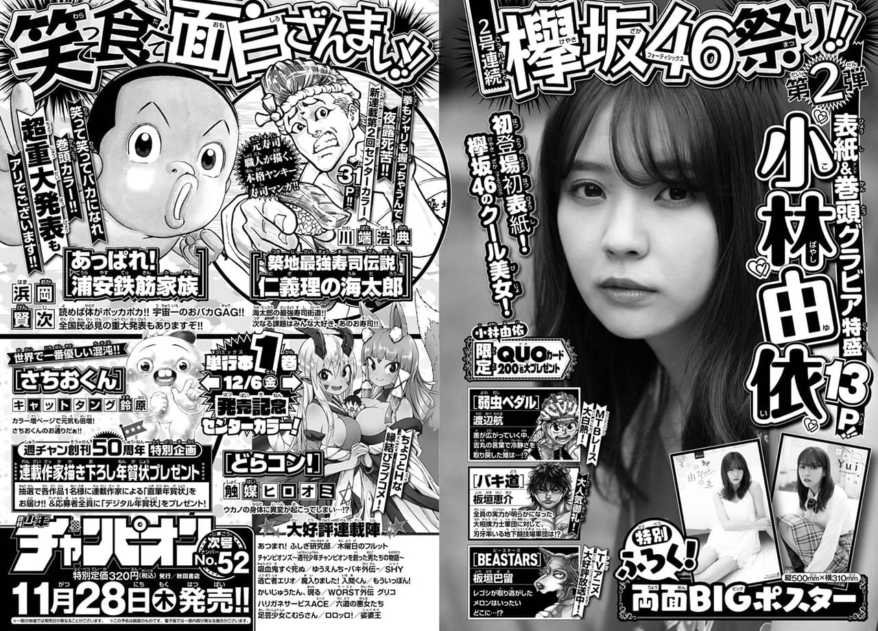 欅坂46 小林由依、表紙&巻頭グラビア!「週刊少年チャンピオン 2019年 No.52」11/28発売!