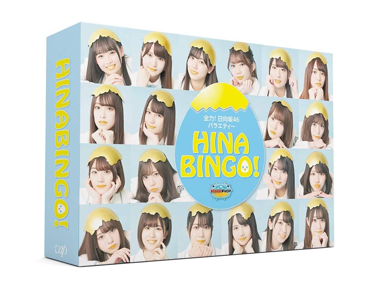 全力!日向坂46バラエティー HINABINGO! [Blu-ray][DVD]