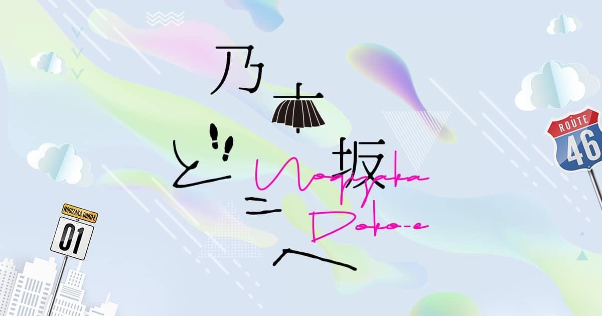 乃木坂どこへ 第2巻 [DVD][Blu-ray]