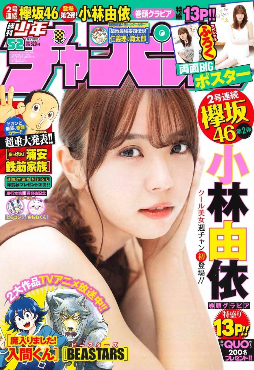 週刊少年チャンピオン No.52 2019年12月12日号