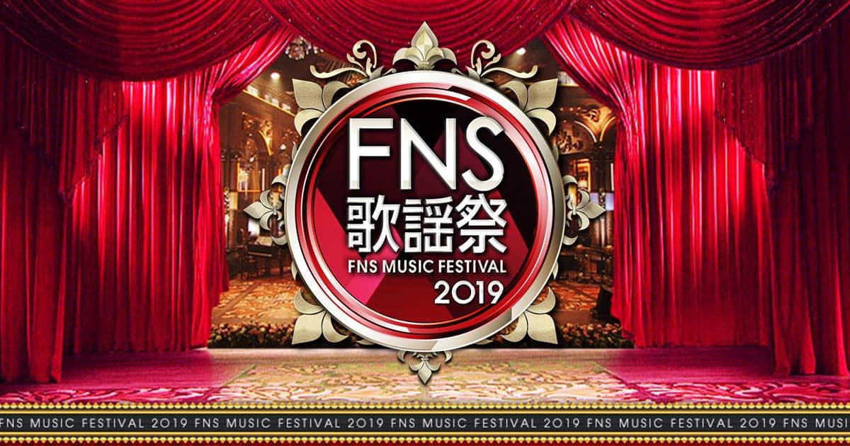 乃木坂46&欅坂46が出演! フジテレビ「2019FNS歌謡祭 第1夜」【12/4 18:30~】