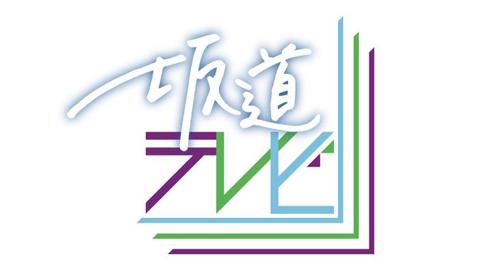乃木坂46×欅坂46×日向坂46「坂道テレビ」第2弾、12/30放送決定!
