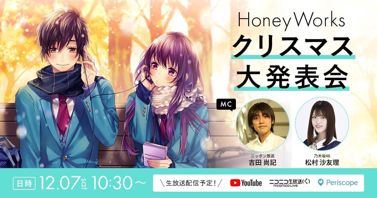 乃木坂46 松村沙友理が生出演! YouTube・ニコ生「HoneyWorksクリスマス大発表会」【12/7 10:30~】