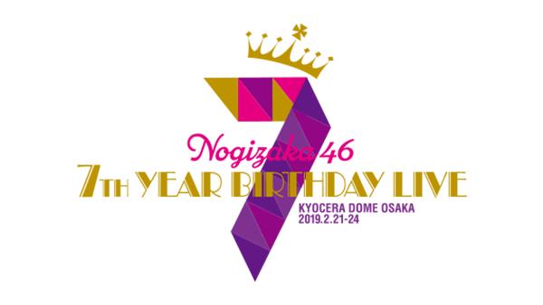 【予約開始】乃木坂46「7th YEAR BIRTHDAY LIVE」Blu-ray&DVD、商品概要第1弾&ショップ別先着特典決定!