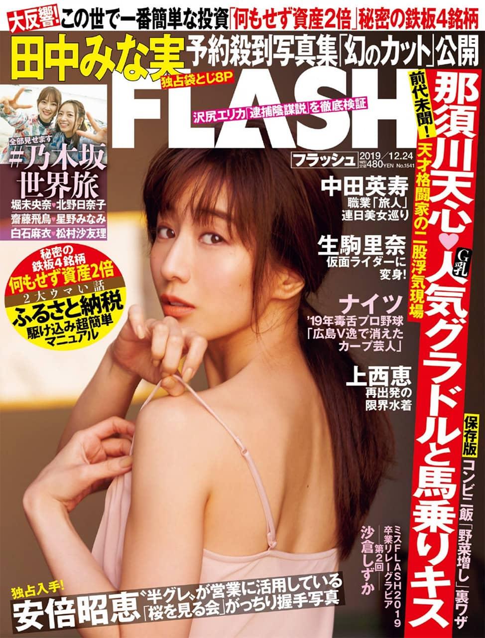 『#乃木坂世界旅 全部見せます』掲載!「FLASH No.1541」12/10発売!