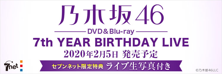 乃木坂46「7th YEAR BIRTHDAY LIVE」Blu-ray&DVD
