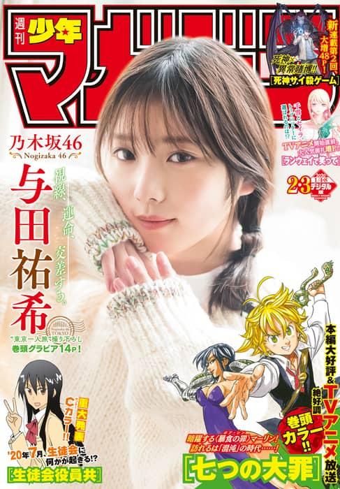 週刊少年マガジン No.2・3 2020年1月8日号