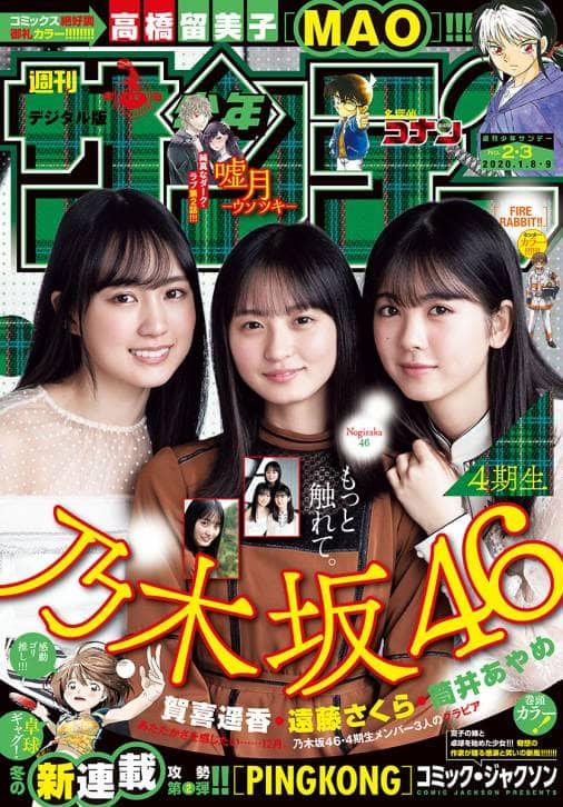 週刊少年サンデー No.2・3 2020年1月9日号