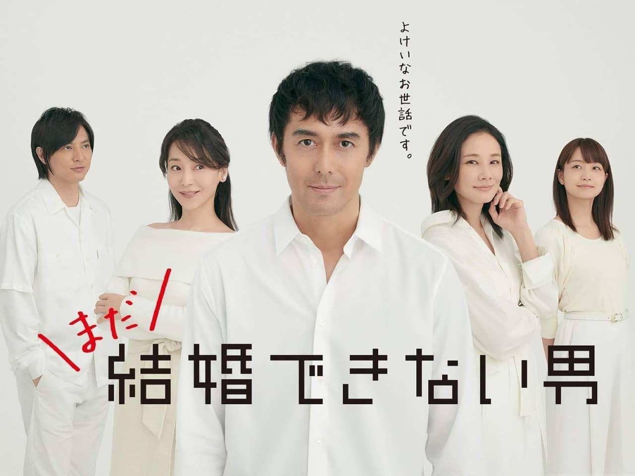 まだ結婚できない男 [Blu-ray][DVD]