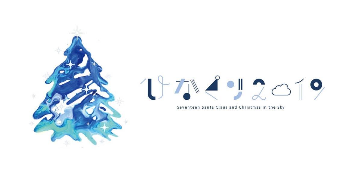 日向坂46「ひなくり2019 ~17人のサンタクロースと空のクリスマス~」特設サイトオープン!