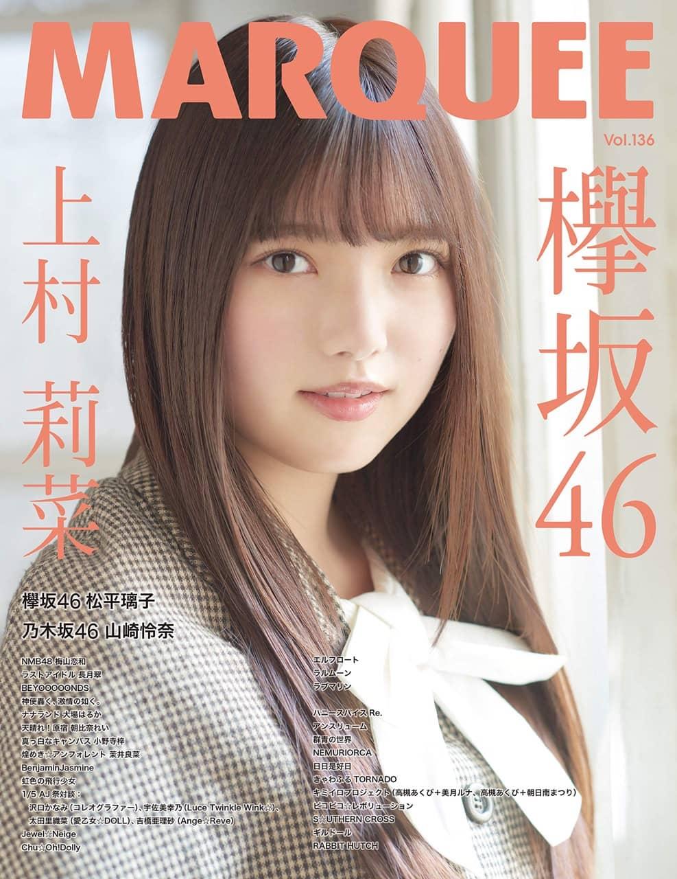 欅坂46 上村莉菜、表紙&巻頭特集!「MARQUEE Vol.136」12/16発売!