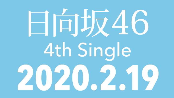 【予約開始】日向坂46 4thシングル、2/19発売決定!