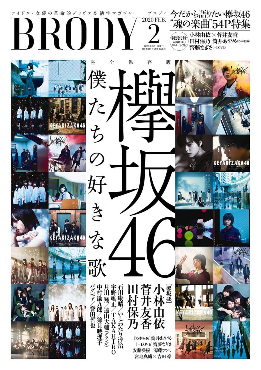 """今だから語りたい欅坂46 """"魂の楽曲""""特集「BRODY 2020年2月号」12/23発売"""