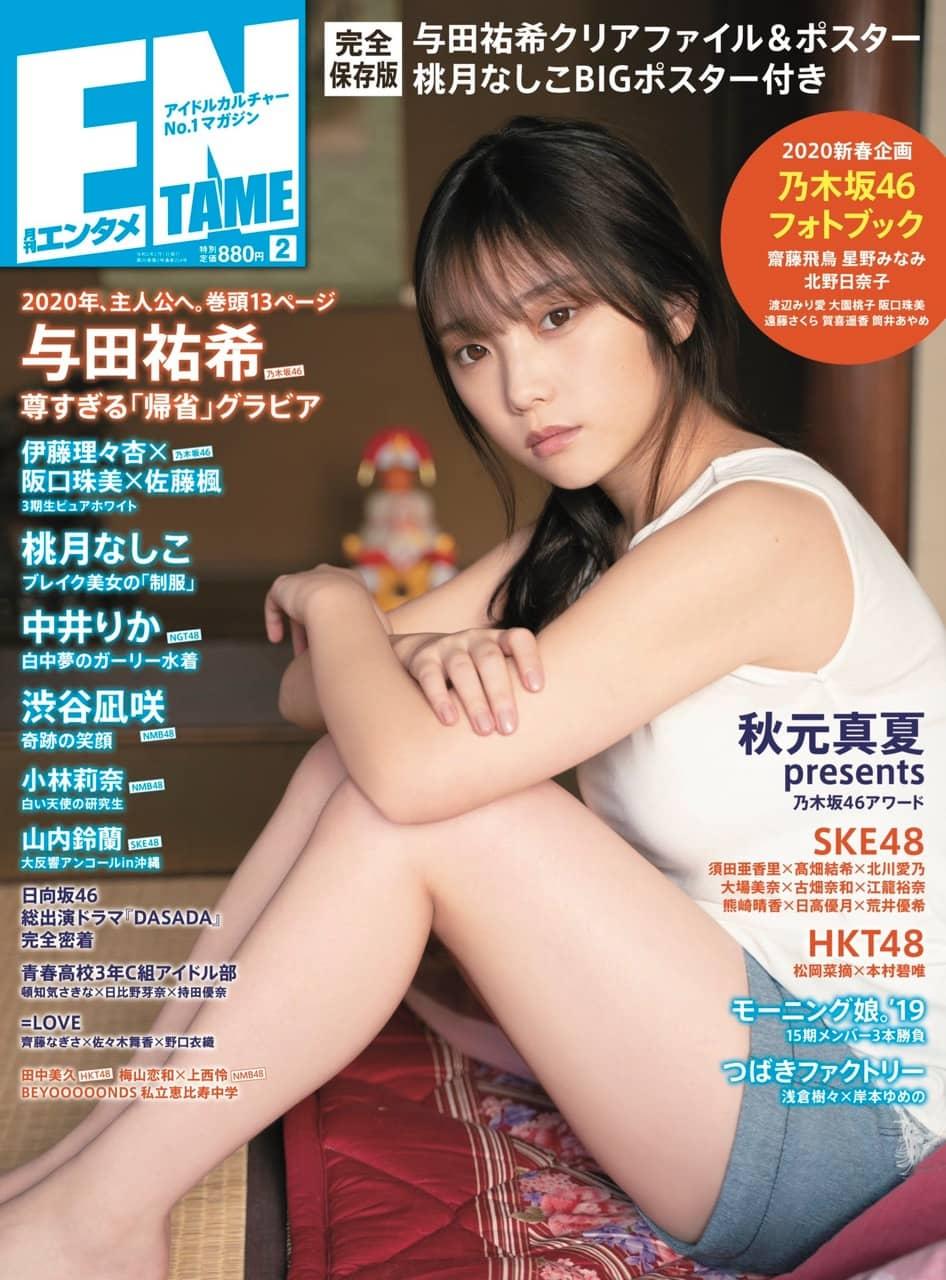 乃木坂46 与田祐希、表紙&巻頭グラビア「ENTAME 2020年2月号」12/28発売