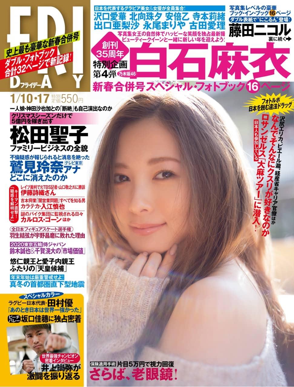 乃木坂46 白石麻衣が表紙に登場「FRIDAY 2020年 1/17号」12/27発売