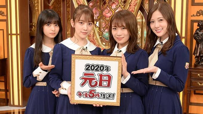 チーム乃木坂46が「芸能人格付けチェック!お正月SP」に参戦!
