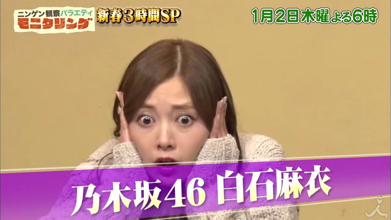 乃木坂46 白石麻衣が「モニタリング 新春3時間SP」に出演、恐怖の心霊旅館で大絶叫!