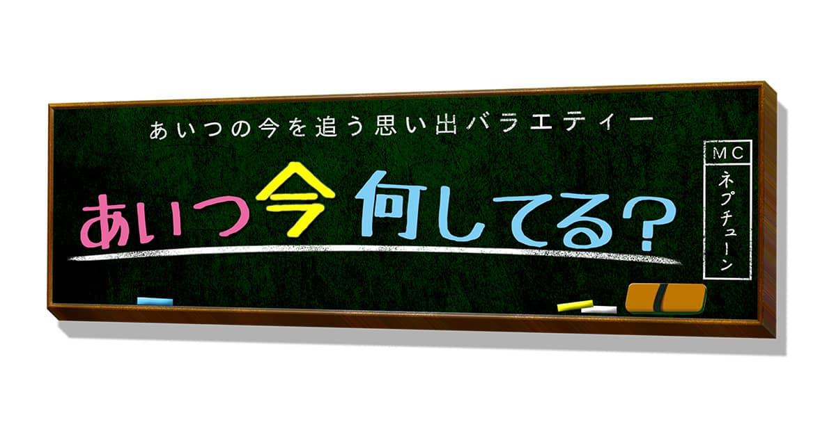 欅坂46 小池美波が「あいつ今何してる? 2時間SP」にゲスト出演!