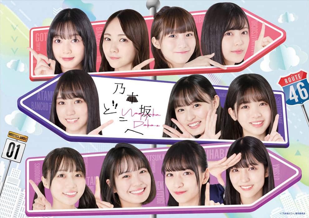 乃木坂どこへ [DVD][Blu-ray]