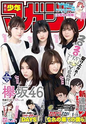 週刊少年マガジン 2020年 No.7