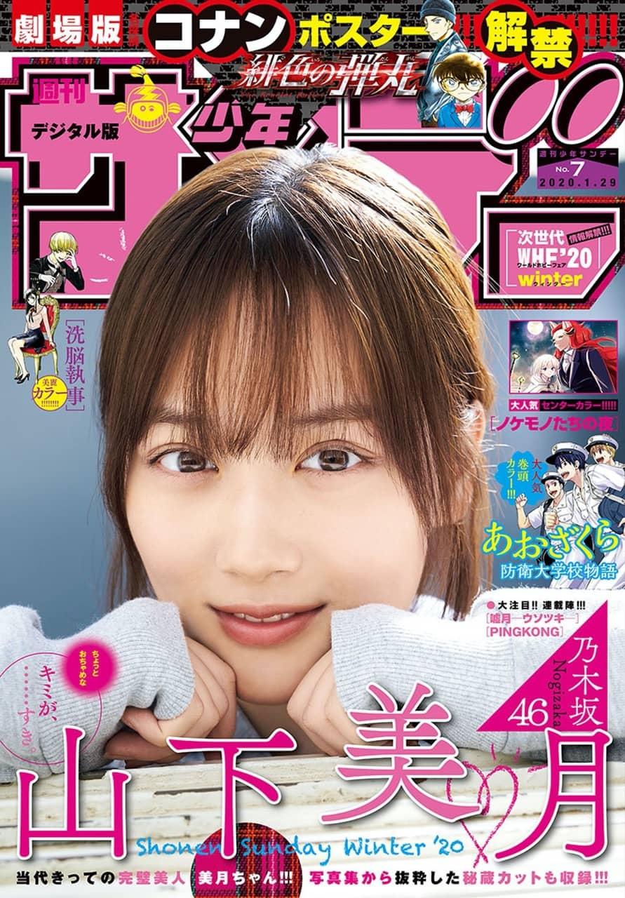 週刊少年サンデー 2020年 No.7
