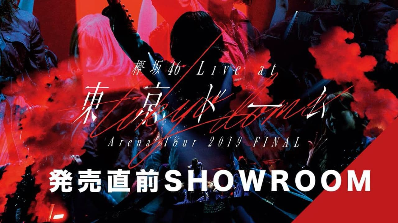 「欅坂46 LIVE at 東京ドーム発売直前SHOWROOM」本日20:30頃配信!